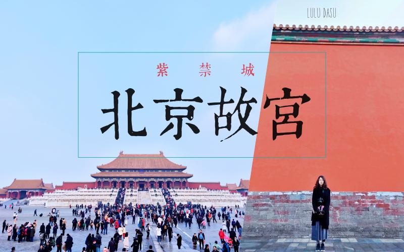 北京|故宮紫禁城:逛北京故宮地圖・如畫美麗的元宵穿越場景