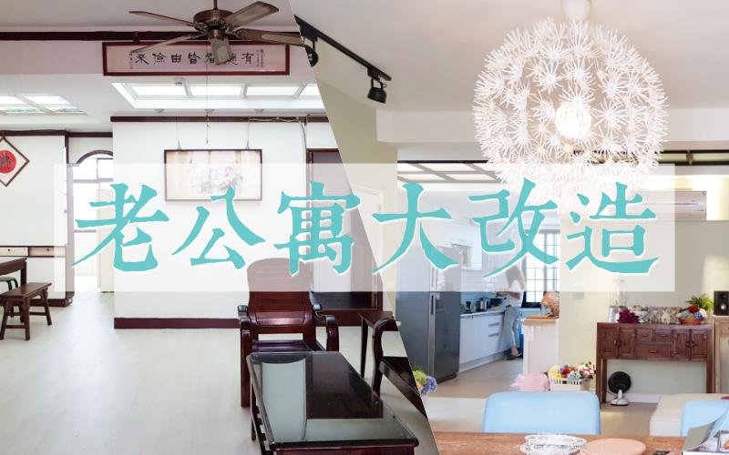 老舊公寓大改造|想省錢?改變居家風格要挑重點!