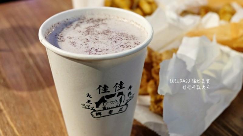 園 美食ATT筷食尚必喝!佳佳牛乳大王香濃好喝價格便宜
