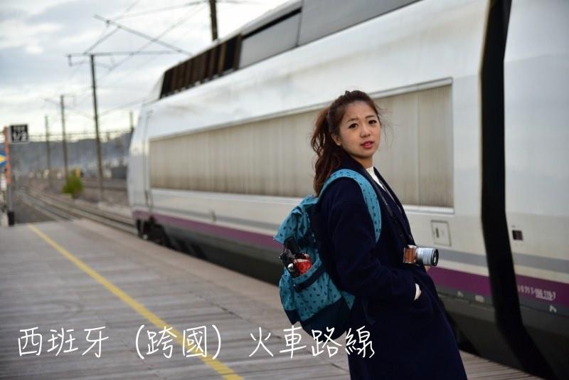西班牙火車旅行路線行程推薦(含跨國)。超難抉擇每一條都想玩啊!!