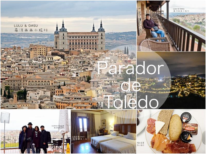 【住宿】西班牙 托雷多推薦飯店:托雷多國營旅館Parador de Toledo‧早餐超好吃!房間景觀無敵~