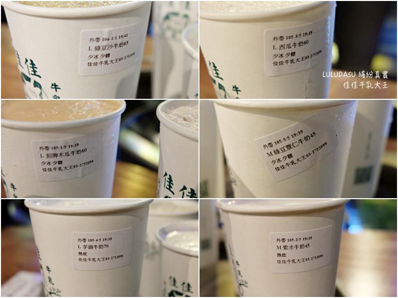 桃園 美食ATT筷食尚必喝!佳佳牛乳大王香濃好喝價格便宜