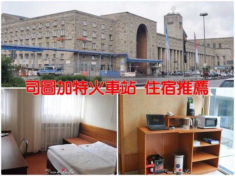 司圖加特住宿飯店推薦