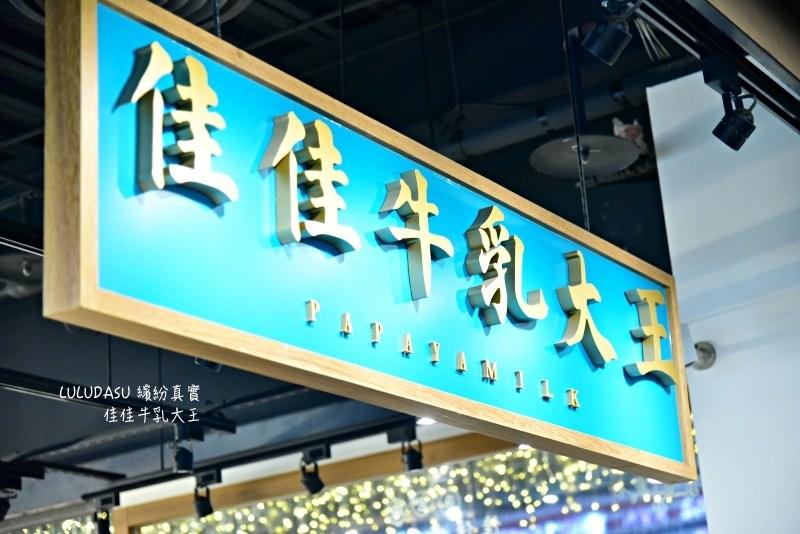 【桃園 美食】ATT筷食尚必喝!佳佳牛乳大王。香濃好喝價格便宜