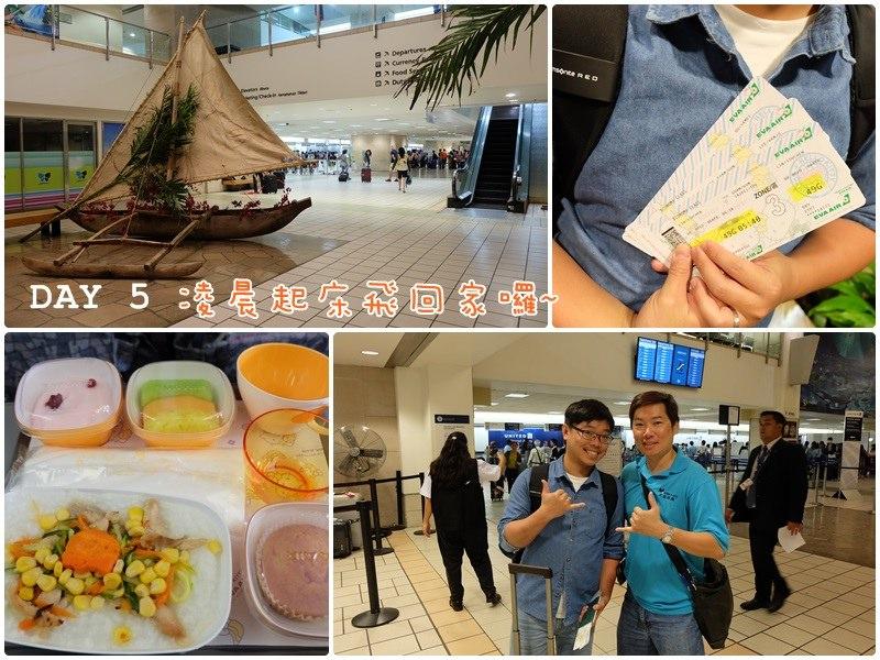 關島行程總整理關島懶人包關島自助旅行悅泰飯店關島開飛機查莫洛表演BBQ