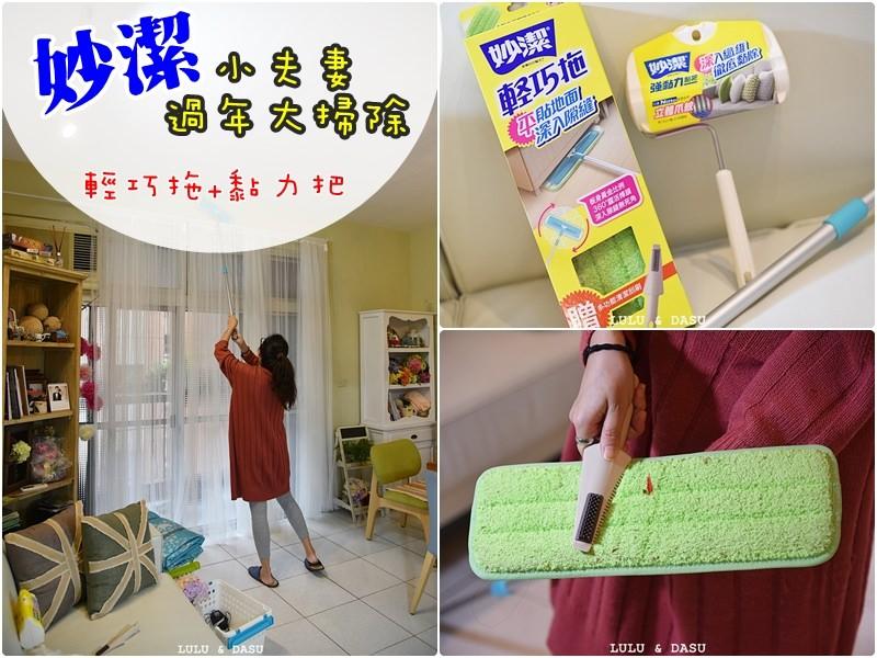 妙潔輕巧拖黏力把過年大掃除居家清掃用具推薦